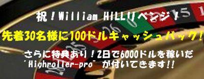bannar_williamhill_oversirius_tokuten.jpg