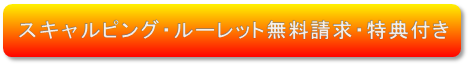 bottom_muryou_seikyu_tokuten_tuki.png