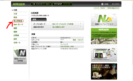 image_neteller_site1.png