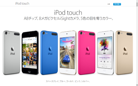 image_New_ipodtouch_201507.png