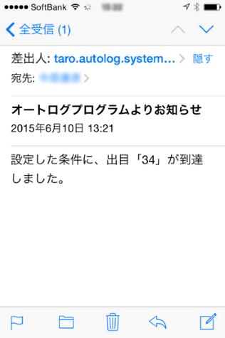 image_autostop_automail.png