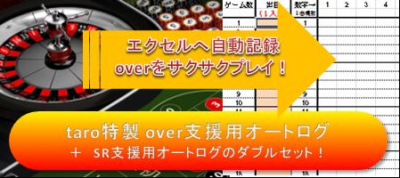 banner_over_sr_autolog_set_450.png
