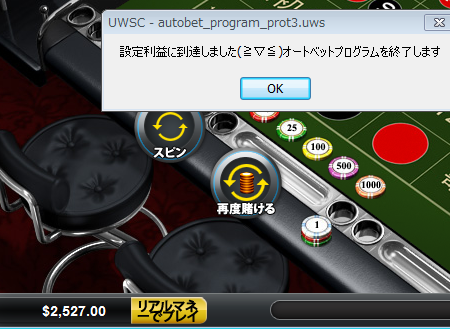 image_autobet_test_20141124-2.png