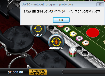 image_autobet_test_20141127-4.png