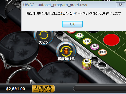 image_autobet_test_20141127-6.png