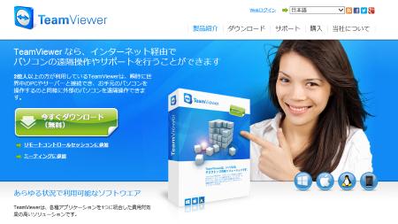 image_remotedesktop_teamviewer_20140922.png