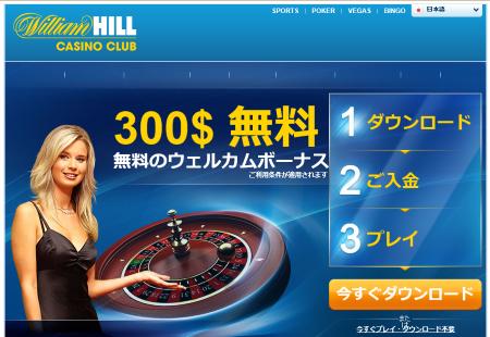 image_williamhill_casinoclub_20140910.png