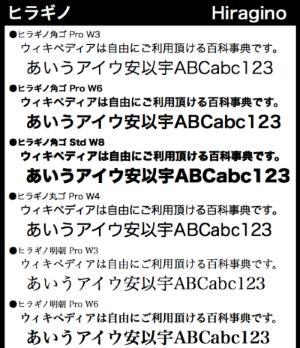 image_font_hiragino.png