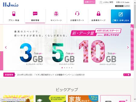 image_iijmio_page_201503.png