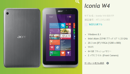 image_tabletpc_iconiaw4_windows.png