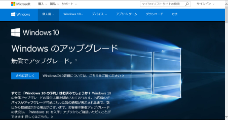 image_windows10_hp_20150814.png